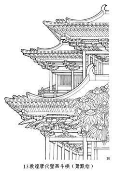 萧默:从中西比较见中国古代建筑的艺术性格